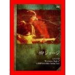 柳ジョージ追悼盤「LIVE'05〜Premium Nights」 [DVD]
