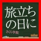 旅立ちの日に [Single] [Maxi] [CD] さくら学院; 小嶋登; PA-NON; 河田貴央; 坂部剛