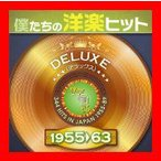 僕たちの洋楽ヒット DELUXE VOL.1 1955-1963 [CD] オムニバス