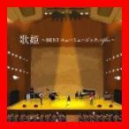歌姫~BEST ニューミュージック After~ [CD] オムニバス; 門あさ美; 八神純子; 久保田早紀; パル; 松原みき; シーナ&ザ…