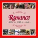 ロマンス-韓国ドラマ主題歌・テーマ曲集- [CD] テレビ主題歌、 チェ・ヘジン、 パク・ヘギョン、 パク・ヒョシン、 My Aunt Mar…