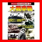 大戦車戦 バルジ大作戦・パットン戦車軍団 CCP-285 [DVD]