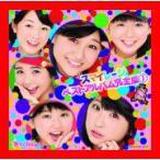 スマイレージ ベストアルバム完全版 (1) (初回生産限定盤) [CD+DVD] [Limited Edition] [CD] スマイレージ