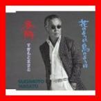 冬隣 [Single] [Maxi] [CD] すぎもとまさと; 吉田旺; 阿久悠; すぎもとバンド