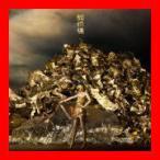 蛇姫様 [CD] 女王蜂
