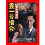陸軍中野学校 雲一号指令 [DVD]