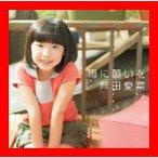 雨に願いを(初回限定盤)(DVD付) [Single] [CD+DVD] [Limited Edition] [Maxi] [CD] 芦田愛菜…