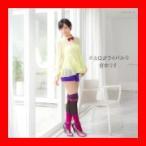 ボカロがライバル☆ [Single] [CD+DVD] [Limited Edition] [Maxi] [CD] 吉木りさ; 前山田健一