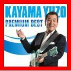 PREMIUM BEST [CD] 加山雄三; 加山雄三とザ・ヤンチャーズ; 谷村新司