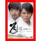 道〜白磁の人〜 [DVD]