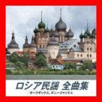 ロシア民謡 全曲集(KING1600シリーズ第6期) ダークダックス ボニージャックス [Limited Edition] [CD] ダークダ…