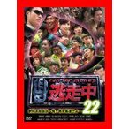 逃走中 22 ~run for money~ (新桃太郎伝説 ~鬼ヶ島を奪還せよ~) [DVD]