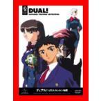 デュアル!ぱられルンルン物語 DVD_SET