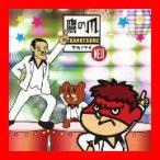 秘密結社 鷹の爪NEO マキシシングル [Single] [Maxi] [CD] 吉田くんとレッチリ合唱団; FROGMAN; manzo; …