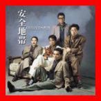 ゴールデン☆ベスト 安全地帯[スペシャル・プライス] [Limited Edition] [CD] 安全地帯; 井上陽水
