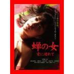 蝉の女 愛に溺れて [DVD]
