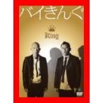バイきんぐ「King」 [DVD]
