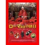 ローマ法王の休日 [DVD]