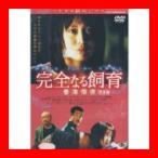 完全なる飼育 香港情夜 完全版 ( レンタル専用盤 ) APD-1009 [DVD]