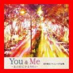 You&Me~あの日にかえりたい 荒井由実トリビュート作品集 [CD] オムニバス; シーラ・E; セシル・コルベル; ジュリア・フォーダム;…