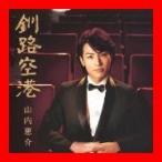 釧路空港(影盤) [CD] 山内惠介; 水森英夫