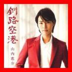 釧路空港(光盤) [Single] [Maxi] [CD] 山内惠介