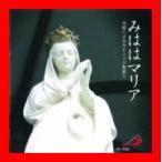 みははマリア -合唱によるカトリック聖歌シリーズ4- [CD] コラール長崎、 お告げのマリア修道会; 平本義和