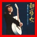 新宿の女 [CD] 藤圭子
