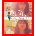さよなら、キノコ (Blu-ray)