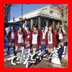 てっぺんとったんで! 通常盤Type-N【スペシャルイベント応募券封入】(初回プレス盤)(DVD付) [CD+DVD] [CD] NMB48;…