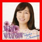 NO RAIN,NO RAINBOW [CD] 岡村孝子