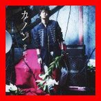 カノン [Single] [Maxi] [CD] 宮野真守; 上松範康; STY; MARHY; 藤田淳平; 松浦晃久; Blaqsmurph