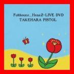 復興の花2+LIVE DVD [CD+DVD] [CD] 竹原ピストル