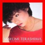 寺島まゆみ ゴールデン☆ベスト [CD] 寺島まゆみ