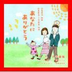 あなたに ありがとう [Single] [Maxi] [CD] 子守康範