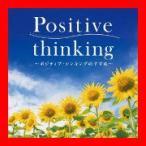 ポジティブ・シンキング [CD] (ヒーリング); 広橋真紀子(音楽)