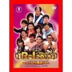 R-1ぐらんぷり2013 [DVD]
