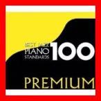 ベスト・ジャズ・ピアノ100プレミアム [CD] オムニバス