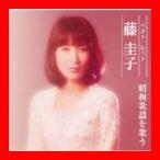 藤圭子 ベスト・ヒット 昭和歌謡を歌う DQCL-2112 [Special Edition] [CD] 藤圭子