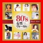 80's 女性ヴォーカル ベスト・ヒット DQCL-2120 [Special Edition] [CD] 松田聖子; 山口百恵; 小林明子;…