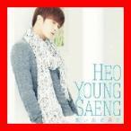 想い出を君に (初回限定盤) [CD+DVD] [Limited Edition] [CD] ホ・ヨンセン