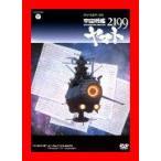 MV SERIES(ミュージックビデオ シリーズ)宇宙戦艦ヤマト2199【DVD】