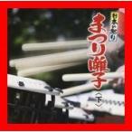 日本の祭り まつり囃子 下 [CD] 祭、 御諏訪太鼓保存会、 松本源太夫社中、 鶏鉾; 千代田町有田神楽保存会