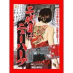 二代目はニューハーフ [DVD]