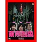 東京闇虫 [DVD]