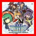 世界樹の迷宮III 星海の来訪者 スーパー・アレンジ・バージョン [CD] ゲーム・ミュージック