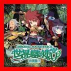 世界樹の迷宮 オリジナル・サウンドトラック [CD] ゲーム・ミュージック