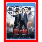 藁の楯 わらのたて(通常版) [Blu-ray]