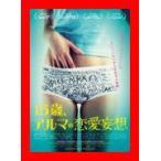 15歳、アルマの恋愛妄想 [DVD]