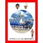 バナナTV ~LA編~(完全版) [DVD]